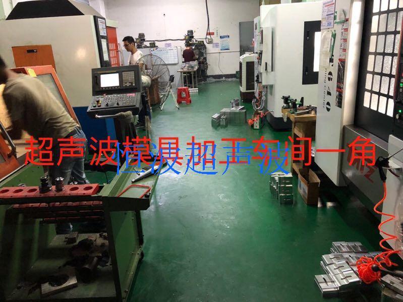 超聲波模具生產加工車間