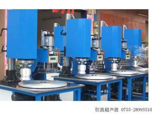非標超聲波塑料焊接機