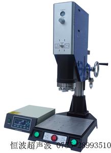 電腦型超聲波焊接機,深圳超聲波