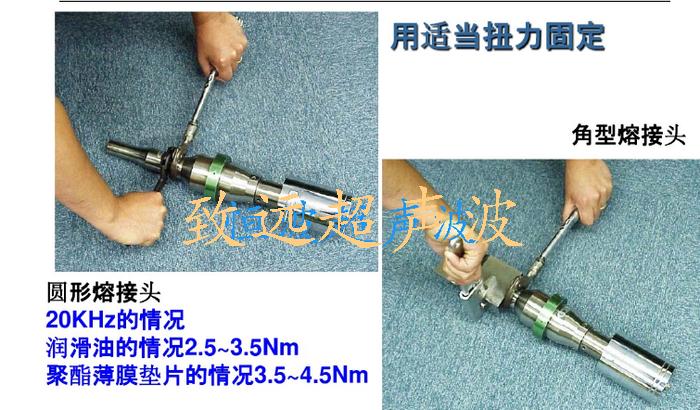 超聲波焊頭安裝扭力