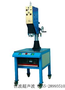 豪華型超聲波塑料焊接機